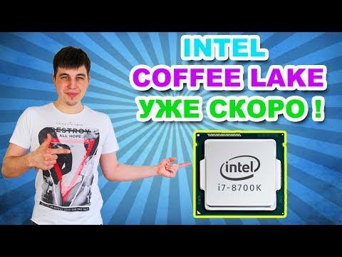 AMD Vega раскупят майнеры. Куплю себе Intel Coffee Lake