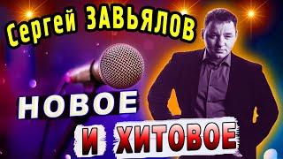 Новое и САМОЕ ЛУЧШЕЕ! Сергей Завьялов