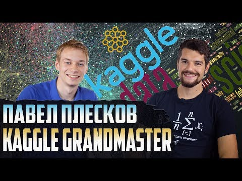 Data Science: Kaggle GRANDMASTER за полгода? | Павел Плесков, Data Nerds