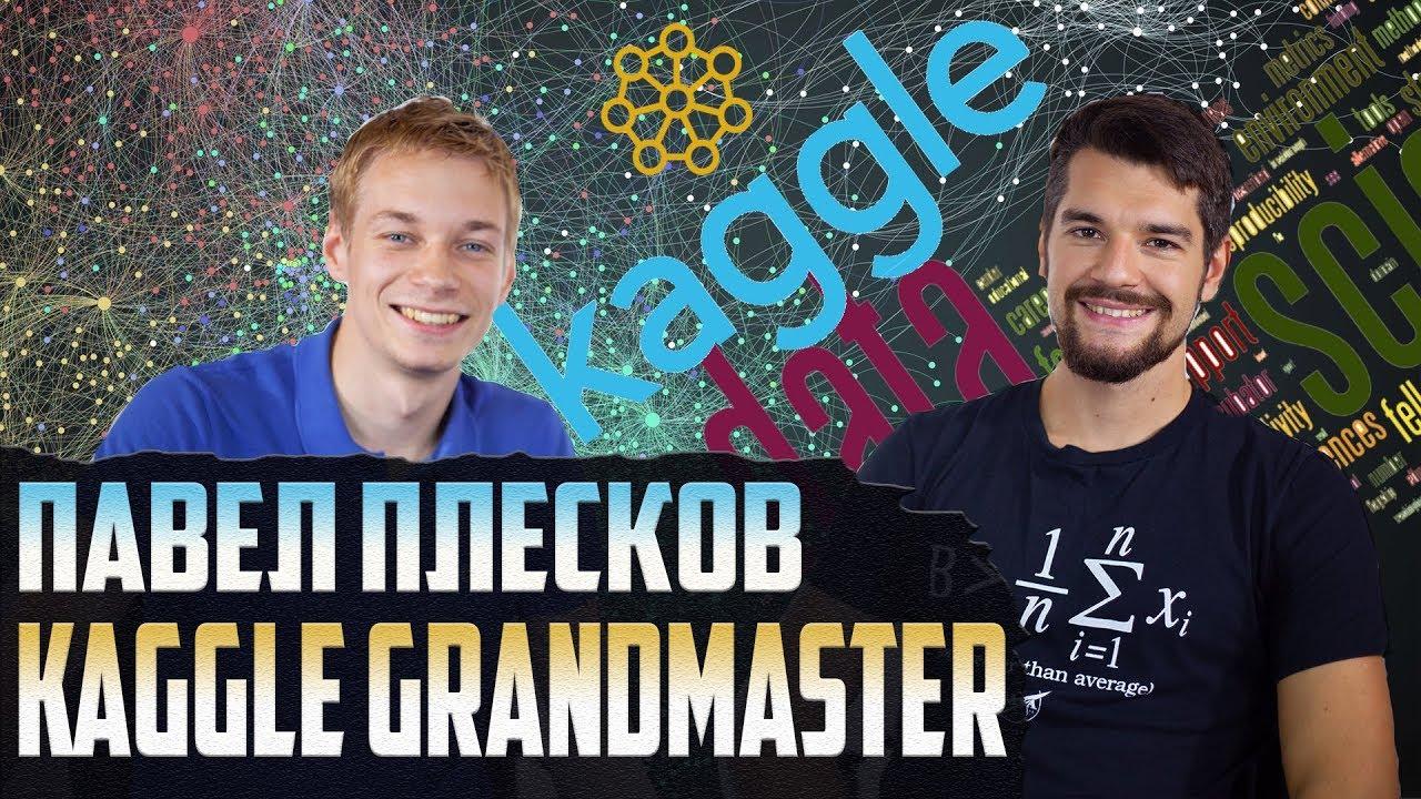 Data Science: Kaggle GRANDMASTER за полгода?   Павел Плесков, Data Nerds