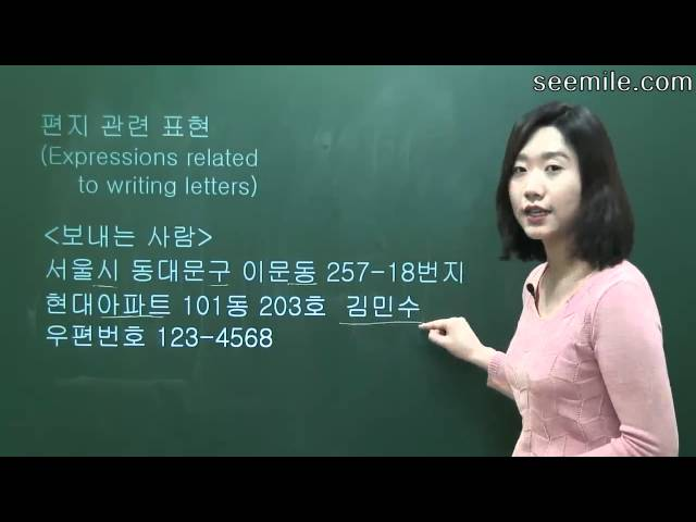 [Learn Korean Language] 20.