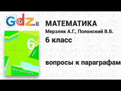 Вопросы к параграфу 1-46 - Математика 6 класс Мерзляк