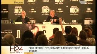 Люк Бессон представил в Москве новый фильм