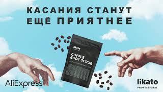 Кофе скраб для тела MY SKULPTOR против целлюлита уход за телом