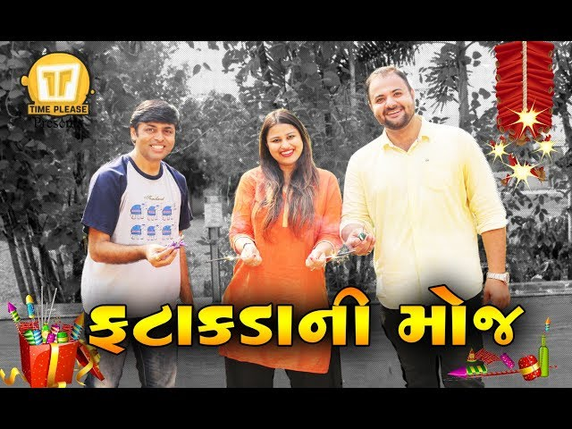Fatakda Ni Moj (Diwali Special) | Gujarati Comedy Video 2018 | Time Please.