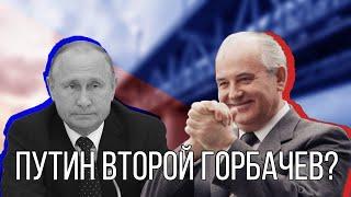 ПУТИН СТАЛ ВТОРЫМ ГОРБАЧЕВЫМ Как показали события в Хабаровске