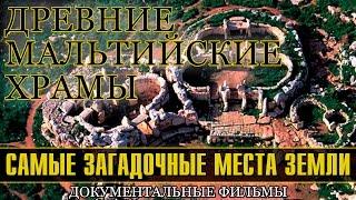 Древние мальтийские храмы. Самые загадочные места Земли (документальные фильмы)