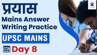 UPSC Mains Free Answer Writing Practice - 8   UPSC Mains GS   UPSC 2021
