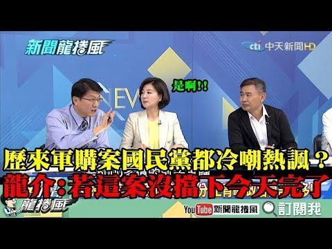 【精彩】蔡稱歷來軍購案國民黨都冷嘲熱諷? 龍介仙拍桌:如果「這案」沒擋下來今天就完了!