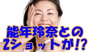 小泉今日子が能年玲奈とのツーショットで顔の小ささを魅せつける 女優の...