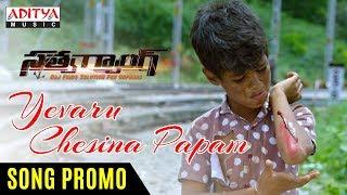 Yevaru Chesina Papam Song Promo || Satya Gang Songs || Sathvik Eshvar, Prathyush, Akshita || Prabhas