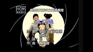 張政雄/薛珮潔vs翁立友-三口組(練唱版)