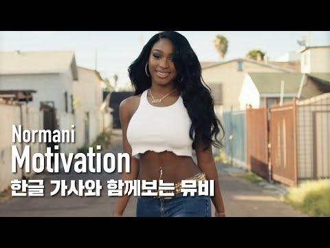 [한글자막뮤비] Normani - Motivation