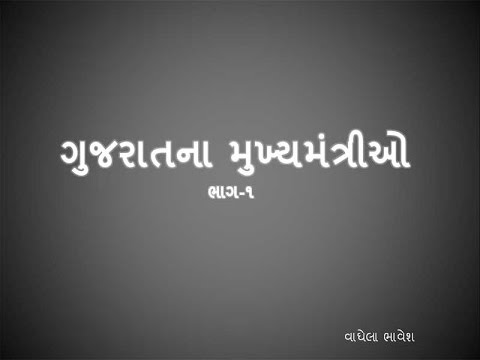 Gujaratna Mukhyamantri Bhag - 1 [Chief Ministers of Gujarat Part-1] -GPSC Exam Preparation
