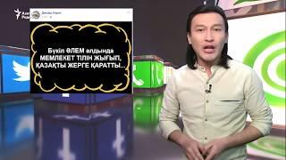 """""""Назарбаевқа Путин орысша сөйле деген шығар"""""""
