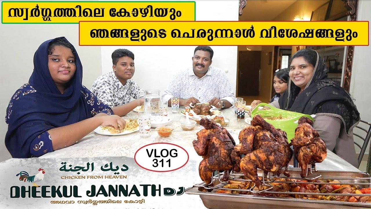 സ്വർഗ്ഗത്തിലെ കോഴിയും,ഞങ്ങളുടെ പെരുന്നാൾ വിശേഷങ്ങളും |My Eid Vlog|Dheekul Jannath|DJ|Harees Ameerali