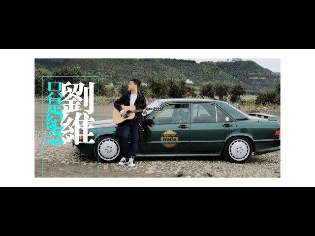 [avex官方HD] 劉維 – 只是紀念 官方完整版MV