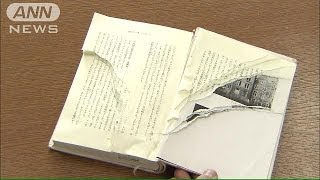 東京都内などで「アンネの日記」に関連する本が相次いで破られた事件で...
