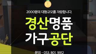 대구가구할인매장 여기반응최고예요~!!