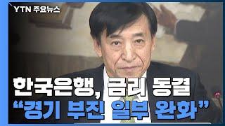 """한국은행, 금리 동결...""""경기 부진 일부 완화"""" / …"""