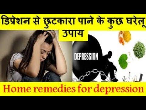 Home remedies for depression डिप्रेशन से छुटकारा पाने के कुछ घरेलू उपाय