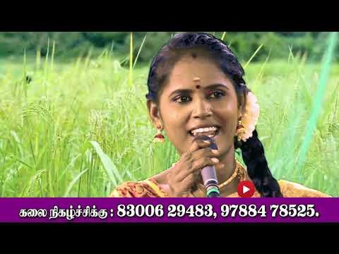 மேட்டுப்பட்டி காட்டுக்குள்ள - செல்ல.தங்கையா - தேன்மொழி  - மண்ணுக்கேத்த ராகம்