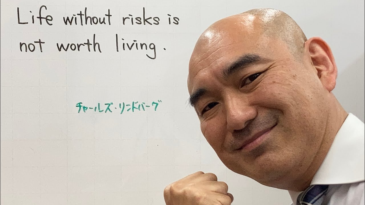 Life without risks is not worth living. (チャールズ・リンドバーグ)