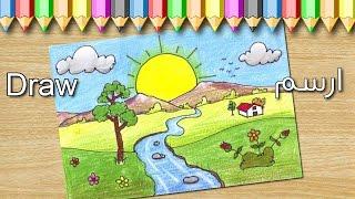 تعليم الرسم للاطفال - تعلم كيف ترسم منظر طبيعي لشروق الشمس