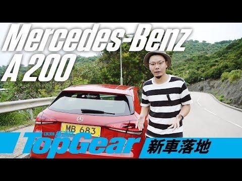 Mercedes-Benz A 200 傾兩句先啦(內附字幕)|TopGear極速誌