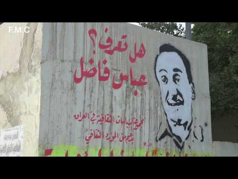 Iraq, Baghdad | Art on Concrete barriers