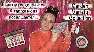 Garden Variety ColourPop обзор Свотчи макияжи нанесение Alex Myatt