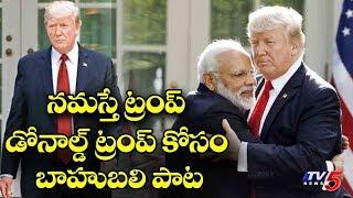 నమస్తే ట్రంప్ | All Set To Welcome Donald Trump | Trump India Visit | TV5