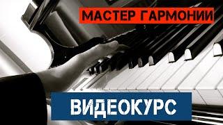 [Уроки гармонии] Урок 8 - Добавление красок к аккордам