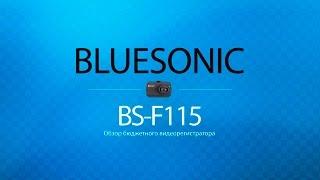 Обзор бюджетного видеорегистратора Bluesonic BS-F115