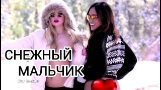 Наташа Ранголи & группа ЛЕДИ - Снежный мальчик (0+) не запрещенный клип ©