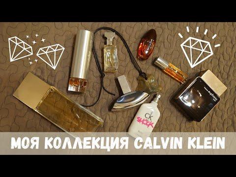 Моя коллекция ароматов от Calvin Klein (видео по запросу)