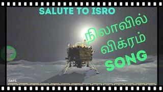 Thala Song for vikram lander | நிலாவுடன் விக்ரம்| proud of  ISRO | PL science