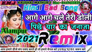 TERI DOLI PICHE RAAR DA JANAJA #Kaushal_Mathur_J Aage Aage Chale Teri Doli 2021