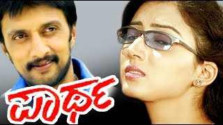 Partha 2003 - Kannada Movie Full