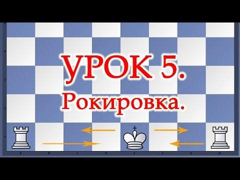 Как правильно делать рокировку в шахматах - Урок 5 для начинающих.