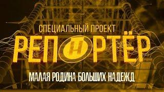 Репортёр   Специальный репортаж Анны Волковец «Малая родина больших надежд»
