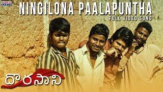 ningilona-paalapuntha-full-song-dorasaani-movie-anand-shivathmika-kvr-mahendra