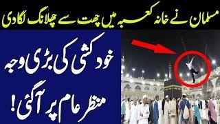 Makah News Latest Update! | حرم شریف میں ہونے والا حادثہ | Islamic Solution