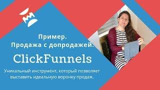 Пример воронки ClickFunnels. Продажа товара с допродажей. Конструктор ClickFunnels обзор на русском