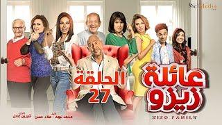 zizo s family series episode 27   مسلسل عائلة زيزو الحلقة السابعة و العشرون