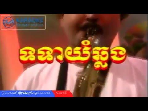 Totear Yum Chlong Karaoke - ទទាយំឆ្លង ភ្លេងសុទ្ធ I Karaoke Khmer I Ka84r