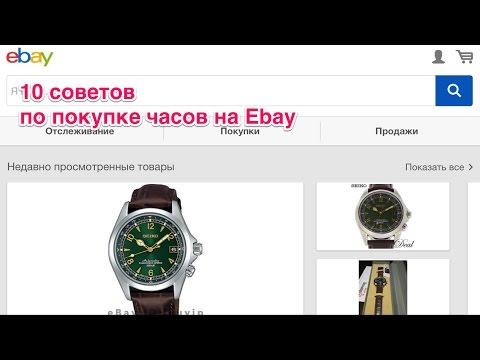 На продать ebay часы ломбард часов циферблат