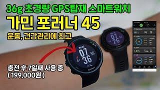초경량 GPS탑재 스마트워치 가민 포러너 45, 한번 충전에 7일 사용! (Garmin Forerunner 45)