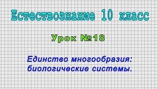 Естествознание 10 класс (Урок№18 - Единство многообразия: биологические системы.)