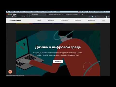 Вебинар «Тильда. Начало работы». 7.05.2019
